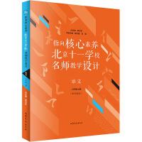 指向核心素养 北京十一学校名师教学设计 语文 8年级上(配部编版) 山东文艺出版社