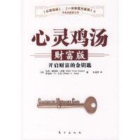 心灵鸡汤财富版:开启财富的金钥匙