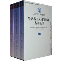 马克思主义国际问题基本原理(三卷本)