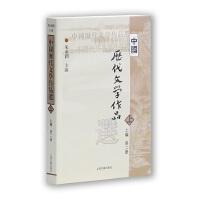 中国历代文学作品选(上二)