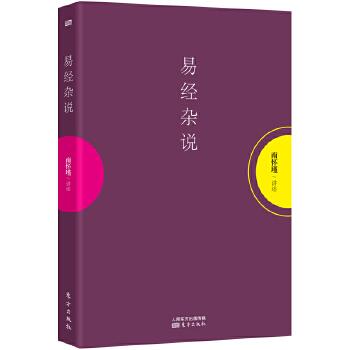 易经杂说(pdf+txt+epub+azw3+mobi电子书在线阅读下载)