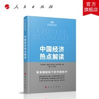 中国经济热点解读(中央党校(国家行政学院)国家高端智库系列丛书)