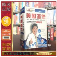 正版包发票 美国语伴132集口语互动课堂英语口语教程(11DVD+手册) 光盘影碟片