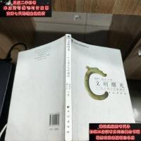 【二手旧书9成新】文明曙光:红山诸文化纵横谈9787105112265