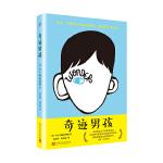 奇�E男孩(平�b)