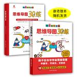 思维导图30练:给小学生的思维导图实践手册