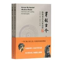 穿越古今:海外考古大家访谈(全二册)