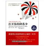 《打开你的降落伞》世界500强通用职场新人成长手册!