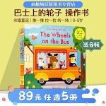 【现货包邮】 The Wheels on the Bus 巴士上的轮子 Sing Along With Me 系列 英