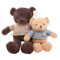泰迪熊毛绒玩具毛衣泰迪熊小号公仔抱抱熊女生生日礼物公仔 浅棕色 海藻毛衣熊