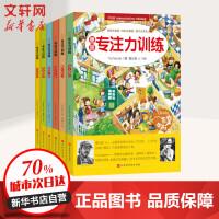 专注力训练(6册) 时代华文书局