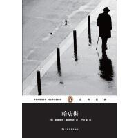 【二手旧书8成新】暗店街 [法] 帕特里克・莫迪亚诺 上海文艺出版社 9787532155378