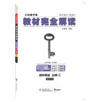 小熊图书2020版王后雄学案教材完全解读高中英语必修5配外研版 王后雄高二英语