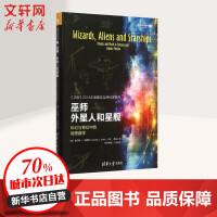 巫师、外星人和星舰:科幻与奇幻中的物理数学 (美)查尔斯・L.阿德勒(Charles L.Adler) 著; 雒城 译