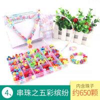 儿童串珠玩具女孩项链饰品手工珠子手链diy材料包穿珠的宝石抖音