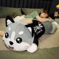 可爱哈士奇毛绒玩具狗熊公仔布娃娃夹腿抱枕女生睡觉床上玩偶女孩