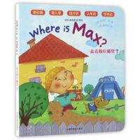 幼儿双语影音书房:麦克斯在哪里?