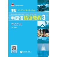 韩国语精读教程3 提高篇 学生手册 | 新航标实用韩国语系列教材