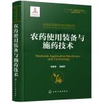 中国农药研究与应用全书.农药使用装备与施药技术