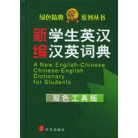 新编学生英汉汉英词典