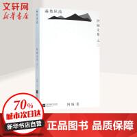 遍地风流 江苏凤凰文艺出版社