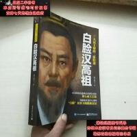 【二手旧书9成新】大汉王朝的三张脸谱:白脸汉高祖9787121279621