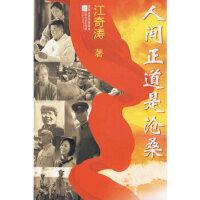 【新书店正版】人间正道是沧桑 江奇涛 江苏文艺出版社 9787539930770