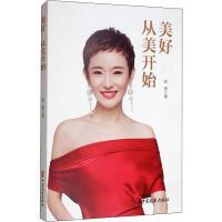 美好,从美开始 中国文史出版社