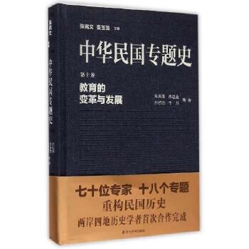 教育的变革与发展(pdf+txt+epub+azw3+mobi电子书在线阅读下载)