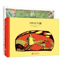 猫和老鼠绘本系列 第1辑:城里老鼠和乡下老鼠+100万只猫(套装全2册)