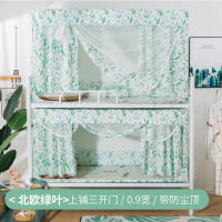 学生蚊帐宿舍遮光床帘一体式上下铺女寝室防尘顶0.9m1.2床单人床 其它