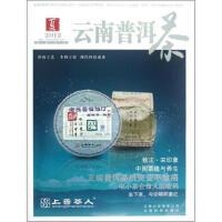 【二手书9成新】 2012云南普洱茶(夏) 李师程 9787541663215