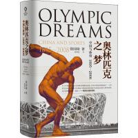 奥林匹克之梦 中国与体育 1895-2008 广东人民出版社