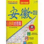 2019年安徽及周边省区公路网地图集·皖苏浙鲁豫鄂赣