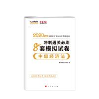 中级会计职称2020教材 中级经济法 冲刺通关必刷8套模拟试卷 中华会计网校 梦想成真