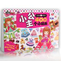 400贴纸酷翻天小公主400个小贴画 提高孩子动手能力 贴纸认知书籍