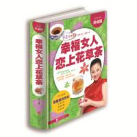 幸福女人恋上花草茶 多彩生活馆 生活茶类书籍 美容养颜排毒养生图书
