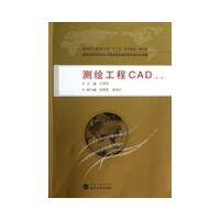 测绘工程CAD(第二版)
