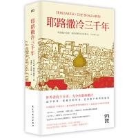 耶路撒冷三千年(第十届文津奖获奖图书)深圳读书月2015年度十大好书