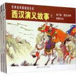 西汉演义故事1(3册) 上海人民美术出版社