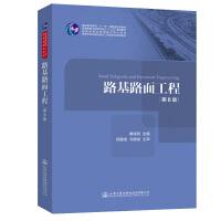 路基路面工程(第6版) 人民交通出版社股份有限公司