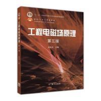 工程电磁场原理(第三版)-倪光正