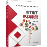 电工电子技术与技能 机械工业出版社