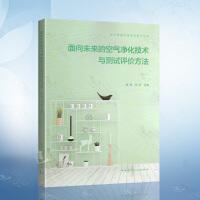 面向未来的空气净化技术与测试评价方法 路宾 冯昕主编 室内健康环境营造技术丛书9787112253364 室内空气净化