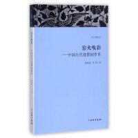 天工开物丛书・窑火唤彩:中国古代瓷器制作术