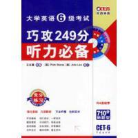 【二手旧书九成新】大学英语6级考试:巧攻249分听力(1书+4) 王长喜9787507714999