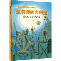看不见的空间/建筑师的大创造 北京科学技术出版社
