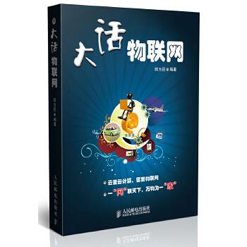 大话物联网(pdf+txt+epub+azw3+mobi电子书在线阅读下载)