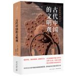 古代中国的文明观