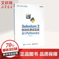Selenium2自动化测试实战:基于Python语言 虫师 编著